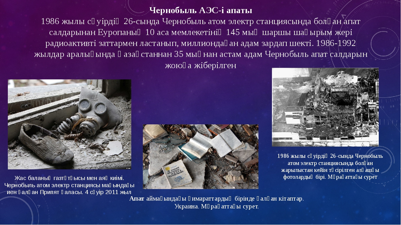 Чернобыль АЭС-і апаты 1986 жылы сәуірдің 26-сында Чернобыль атом электр станц...