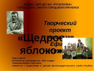 Творческий проект по сказке Ефима Честнякова «Щедрое яблоко» МБДОУ «ЦРР Д/С