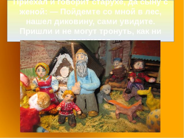 Приехал и говорит старухе, да сыну с женой: — Пойдемте со мной в лес, нашел...