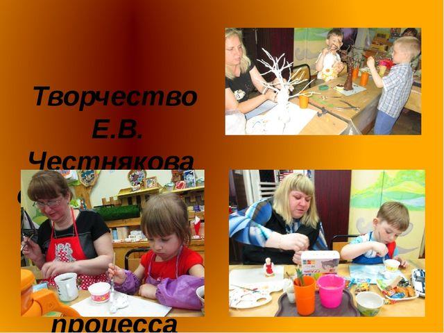 Творчество Е.В. Честнякова стало ближе и понятнее всем участникам процесса