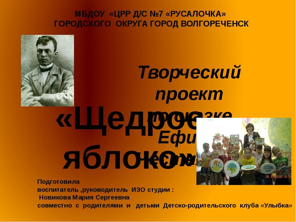 Творческий проект по сказке Ефима Честнякова «Щедрое яблоко» МБДОУ «ЦРР Д/С...
