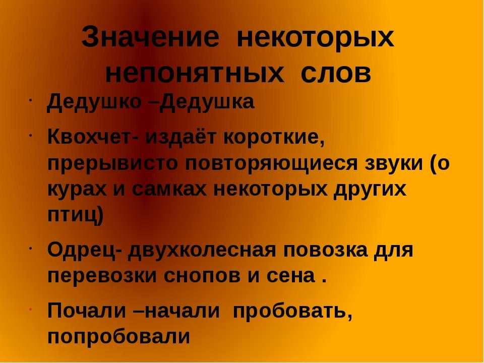 Значение некоторых непонятных слов Дедушко –Дедушка Квохчет- издаёт короткие,...