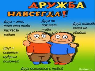 Друг – это, тот кто тебя насквозь видит Друг и советом мудрым поможет Друг н