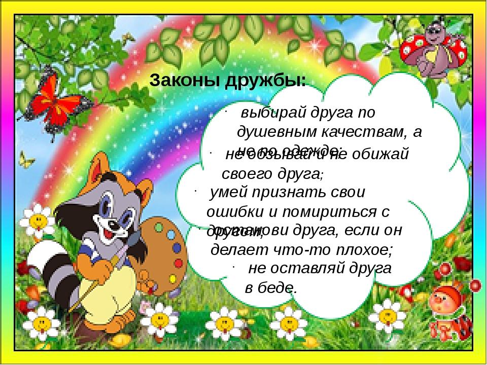 Законы дружбы: выбирай друга по душевным качествам, а не по одежде; не обзыва...