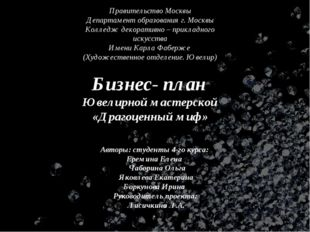Правительство Москвы Департамент образования г. Москвы Колледж декоративно –
