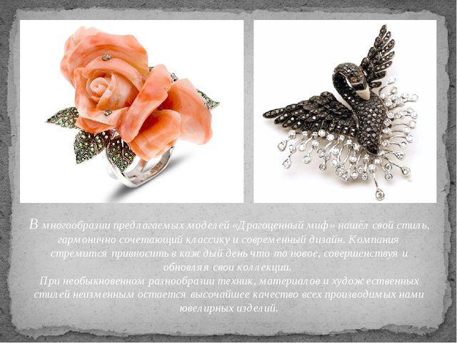 В многообразии предлагаемых моделей «Драгоценный миф» нашёл свой стиль, гармо...