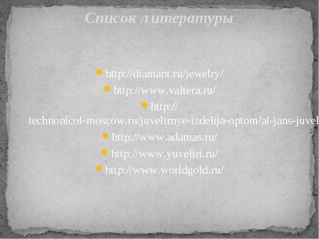 Список литературы http://diamant.ru/jewelry/ http://www.valtera.ru/ http://te...