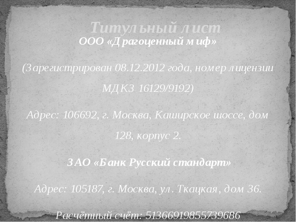 ООО «Драгоценный миф» (Зарегистрирован 08.12.2012 года, номер лицензии МДКЗ 1...