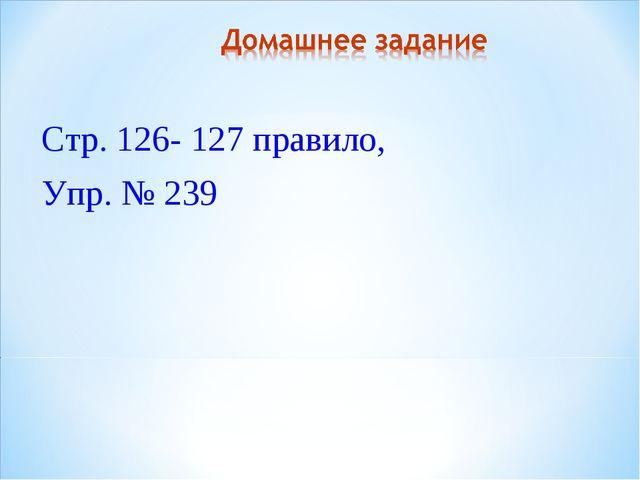 Стр. 126- 127 правило, Упр. № 239