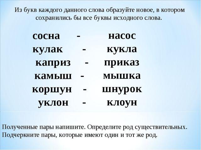 Из букв каждого данного слова образуйте новое, в котором сохранились бы все б...