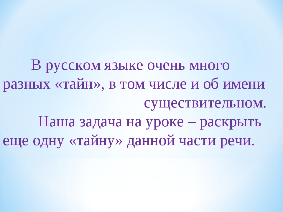 В русском языке очень много разных «тайн», в том числе и об имени существите...