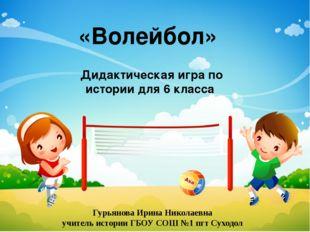 Дидактическая игра по истории для 6 класса «Волейбол» Гурьянова Ирина Никола