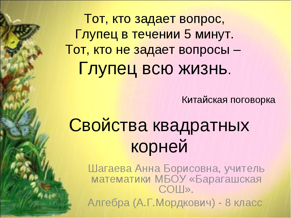 Свойства квадратных корней Шагаева Анна Борисовна, учитель математики МБОУ «Б...