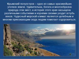 Крымский полуостров – одно из самых красивейших уголков земли. Удивительна, б