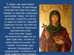 В граде, где царствовал некто Тарасий, за проповедь благовестия Христова царь