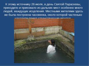 К этому источнику 26 июля, в день Святой Параскевы, приходило и приезжало из
