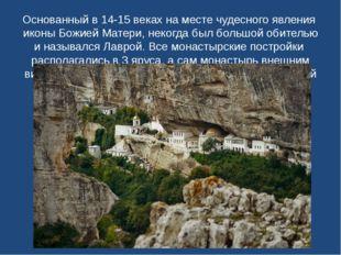 Основанный в 14-15 веках на месте чудесного явления иконы Божией Матери, нек