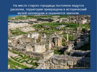 На месте старого городища постоянно ведутся раскопки, территория превращена в