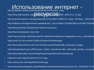 Использование интернет - ресурсов: http://politnews.net/wp-content/uploads/20