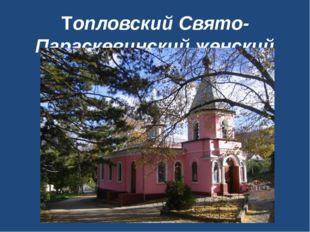 Топловский Свято-Параскевинский женский монастырь