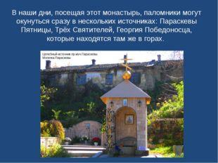 В наши дни, посещая этот монастырь, паломники могут окунуться сразу в несколь