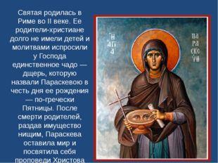 Святая родилась в Риме во II веке. Ее родители-христиане долго не имели детей