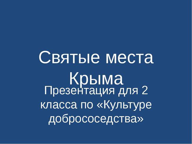 Святые места Крыма Презентация для 2 класса по «Культуре добрососедства»