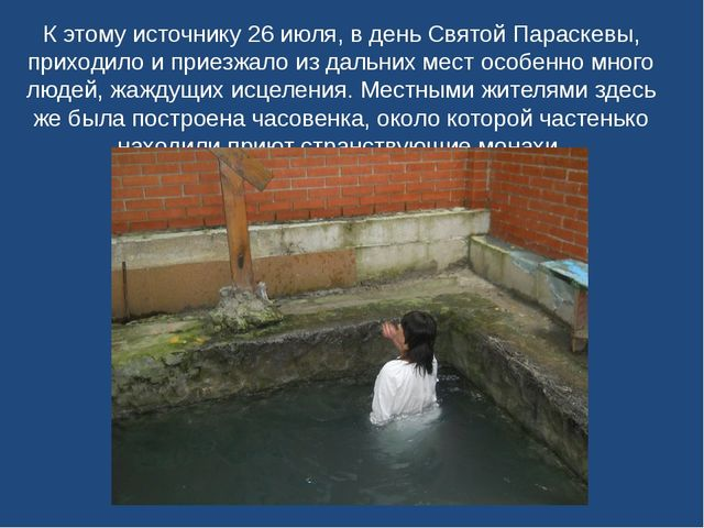 К этому источнику 26 июля, в день Святой Параскевы, приходило и приезжало из...