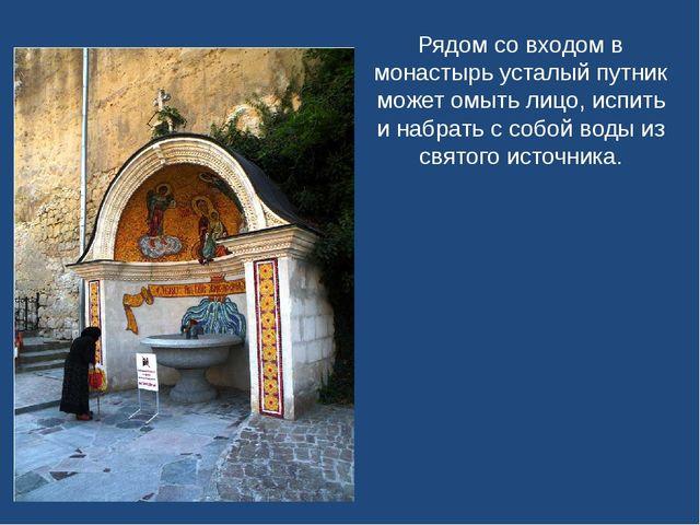 Рядом со входом в монастырь усталый путник может омыть лицо, испить и набрать...