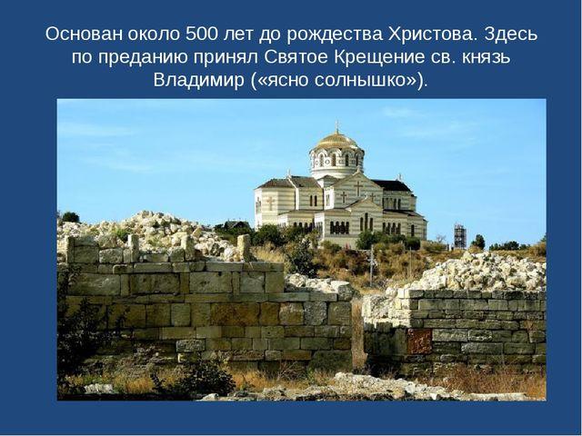 Основан около 500 лет до рождества Христова. Здесь по преданию принял Святое...