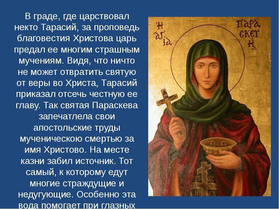 В граде, где царствовал некто Тарасий, за проповедь благовестия Христова царь...