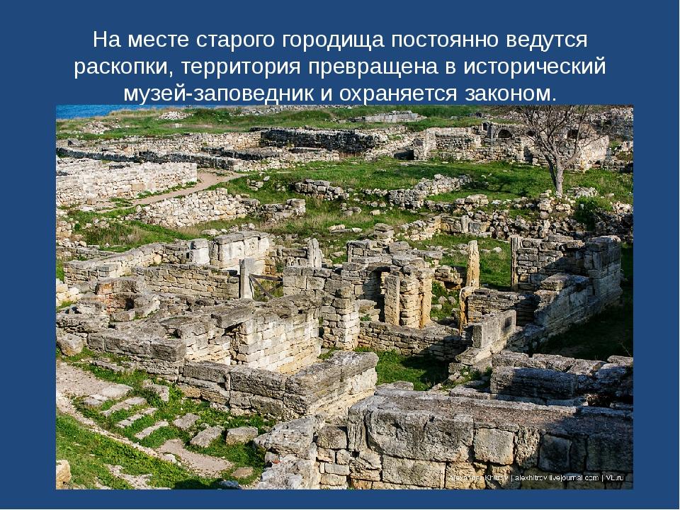 На месте старого городища постоянно ведутся раскопки, территория превращена в...