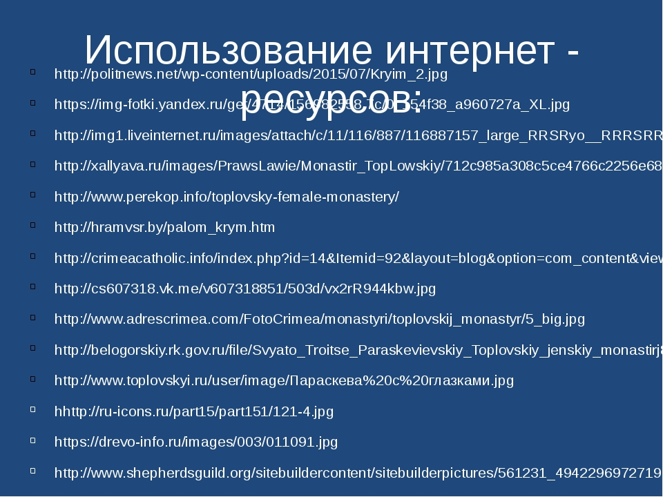 Использование интернет - ресурсов: http://politnews.net/wp-content/uploads/20...