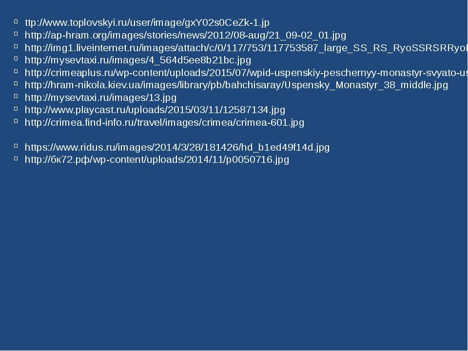 ttp://www.toplovskyi.ru/user/image/gxY02s0CeZk-1.jp http://ap-hram.org/image...