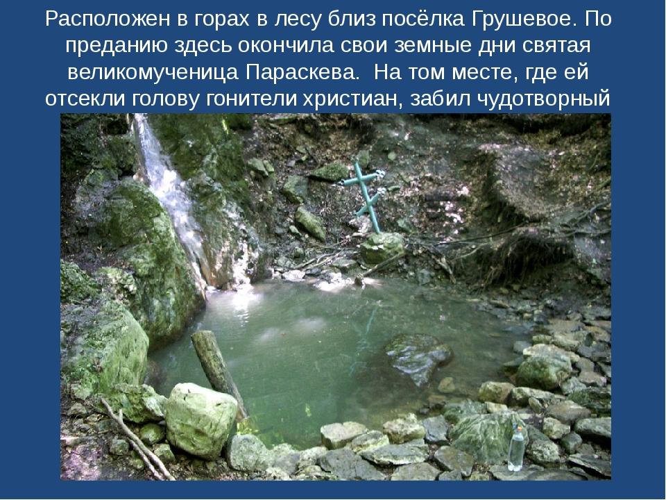 Расположен в горах в лесу близ посёлка Грушевое. По преданию здесь окончила с...