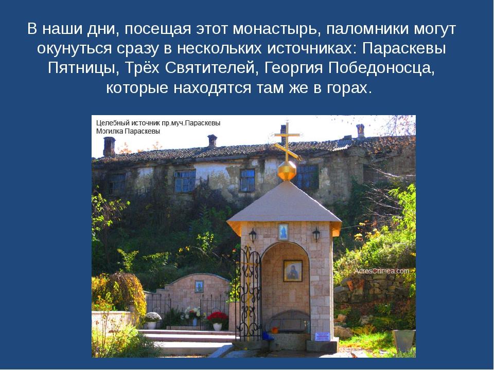 В наши дни, посещая этот монастырь, паломники могут окунуться сразу в несколь...