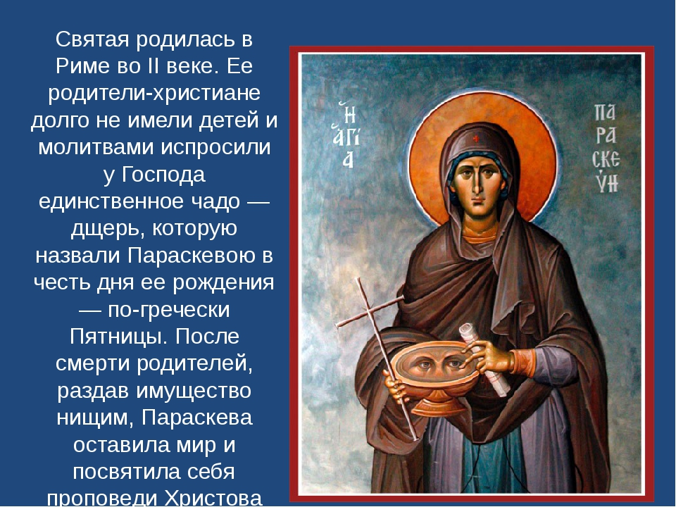 Святая родилась в Риме во II веке. Ее родители-христиане долго не имели детей...
