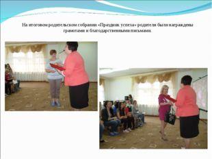 На итоговом родительском собрании «Праздник успеха» родители были награждены