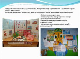 Сотрудничество педагогов и родителей в 2015-2016 учебном году осуществлялось
