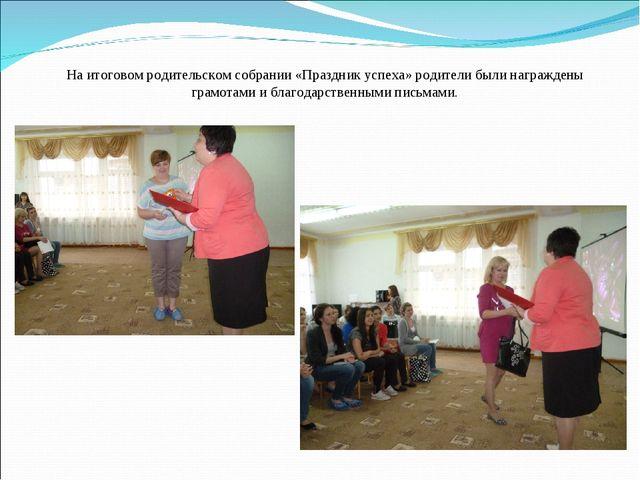 На итоговом родительском собрании «Праздник успеха» родители были награждены...