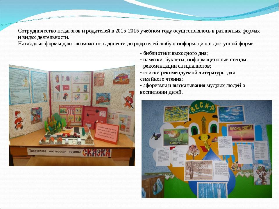 Сотрудничество педагогов и родителей в 2015-2016 учебном году осуществлялось...