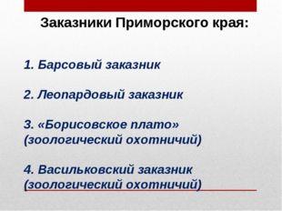 Заказники Приморского края: Барсовый заказник Леопардовый заказник «Борисовск