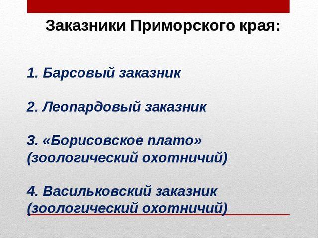Заказники Приморского края: Барсовый заказник Леопардовый заказник «Борисовск...