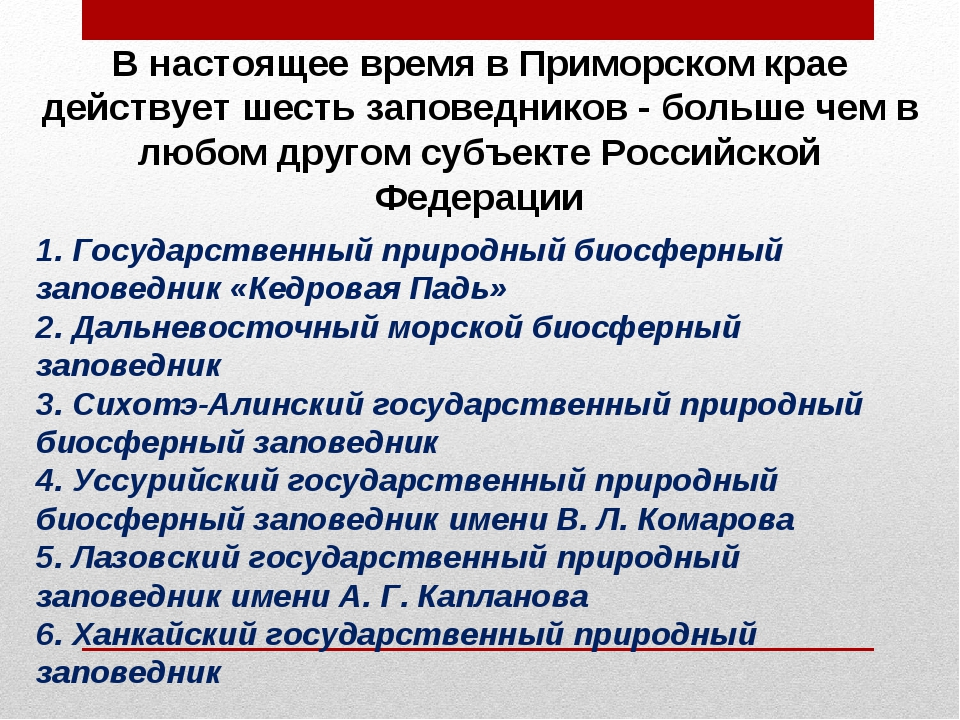 В настоящее время в Приморском крае действует шесть заповедников - больше чем...