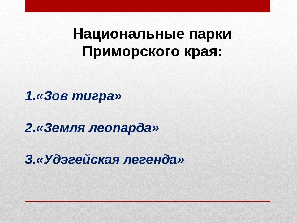 Национальные парки Приморского края: «Зов тигра» «Земля леопарда» «Удэгейская...