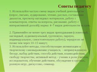 Советы педагогу 1. Используйте частую смену видов учебной деятельности (опрос