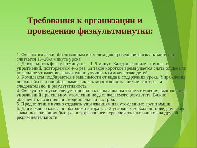 Требования к организации и проведению физкультминутки: 1. Физиологически обос...