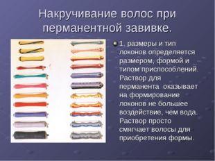 Накручивание волос при перманентной завивке. 1. размеры и тип локонов определ