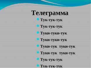 Телеграмма Тук-тук-тук Тук-тук-тук Туки-туки-тук Туки-туки-тук Туки-тук туки-