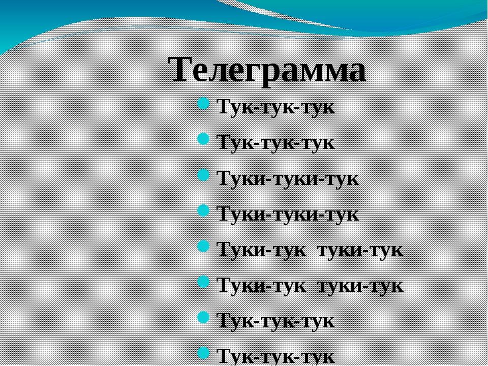 Телеграмма Тук-тук-тук Тук-тук-тук Туки-туки-тук Туки-туки-тук Туки-тук туки-...
